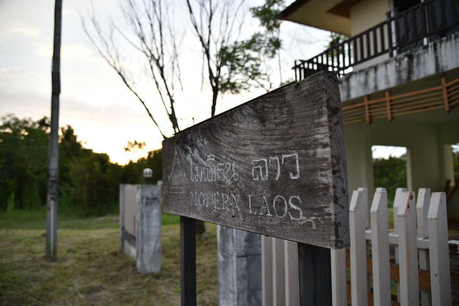 แวะถ่ายภาพของ  บ้านโมเดิร์น-ลาว มากฝากกันครับ