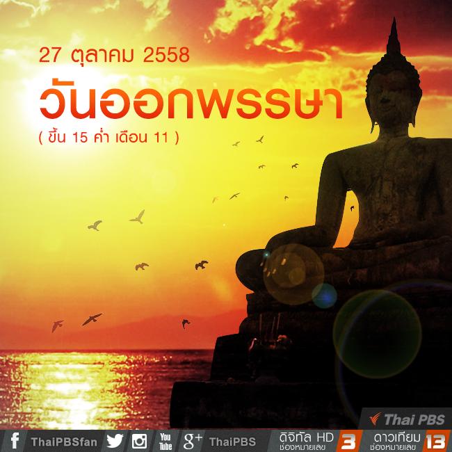 วันนี้ คือวันออกพรรษา ของไทยเรา